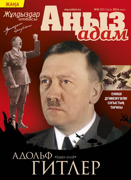 Казахстан накажет журнал, написавший, что