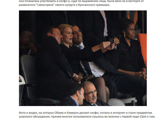 Обама, Кэмерон и Торнинг-Шмитт устроили веселую фотосессию на панихиде по Манделе
