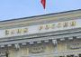 ЦБ отозвал лицензию у очередного дагестанского банка
