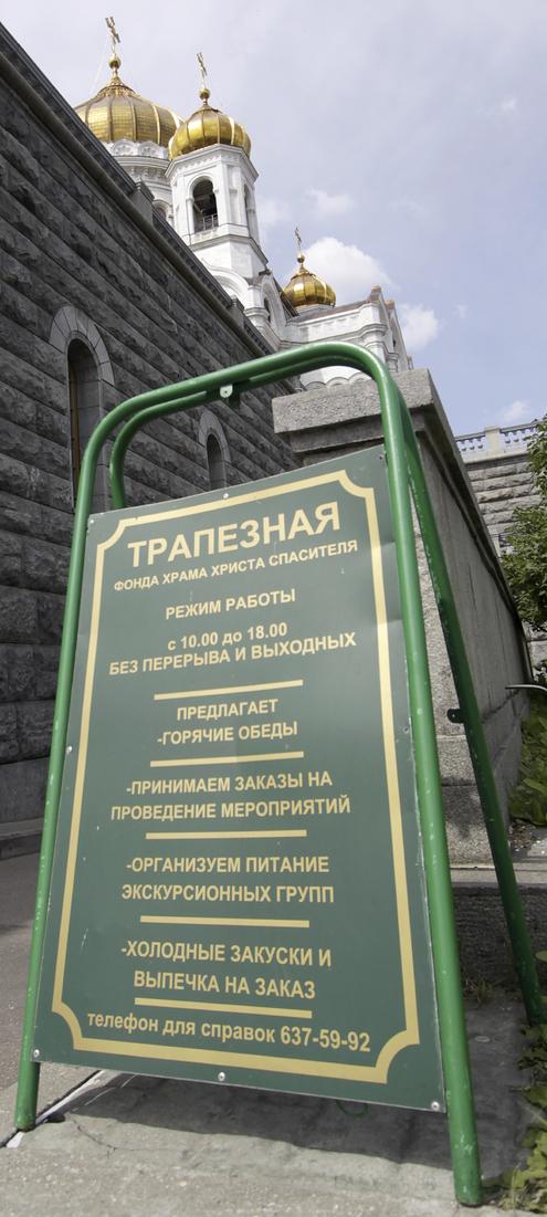 Коммерческие услуги в храме Христа Спасителя