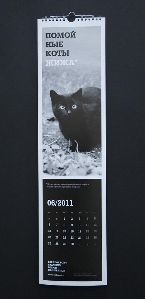Календарь на 2011 с котами