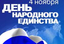 До пяти тысяч южноуральцев будут участвовать в шествии в честь Дня народного единства