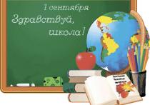 1 сентября: вперёд, за знаниями!