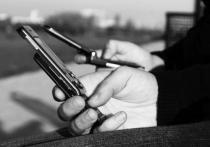 Чума XXI века в вашем телефоне