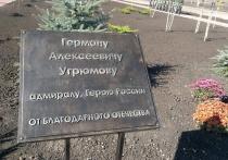 Ставрополье – во славу Российского флота и 12 адмиралов