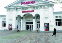 Проданным кинотеатром «Родина» из Биробиджана заинтересовался 6-й Арбитражный суд