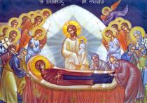Успение Пресвятой Богородицы: Праздник посмертия