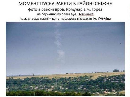 СБУ опубликовала фото запуска ракеты по
