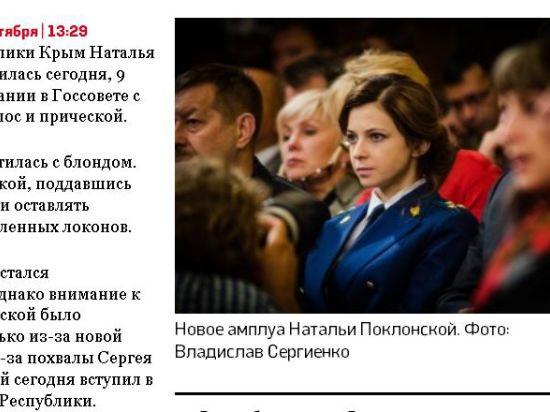 Прокурор Крыма Поклонская шокировала новым имиджем - перекрасилась в брюнетку