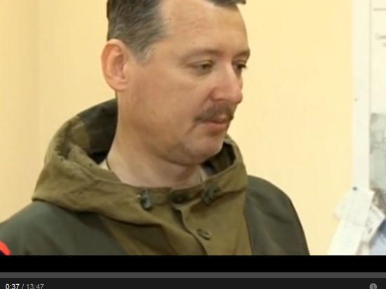 Игорь Стрелков вышел из тени и передал послание