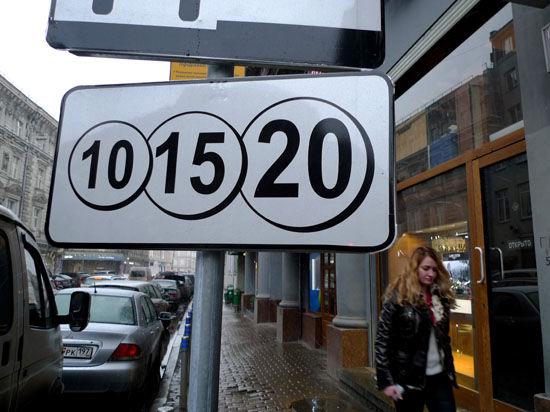 Полный список улиц Москвы, где 25 декабря введут платную парковку
