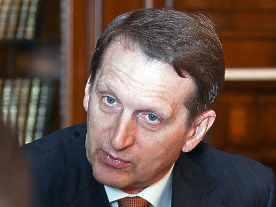 Нарышкин: Антироссийские санкции Запада становятся все более аморальными