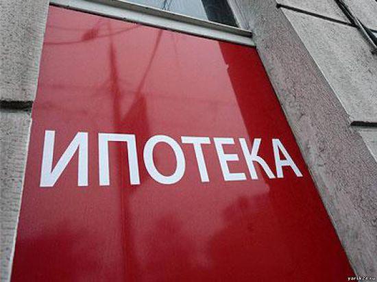 Ипотека станет недоступной для большинства россиян