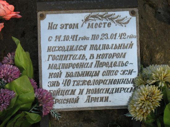 В тылу у гитлеровских войск работал советский подпольный военный госпиталь