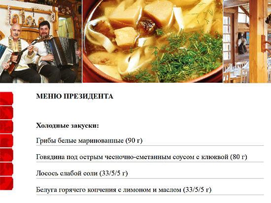 В США сравнили меню Путина и Обамы: 12 роскошных блюд против трех куриных крылышек