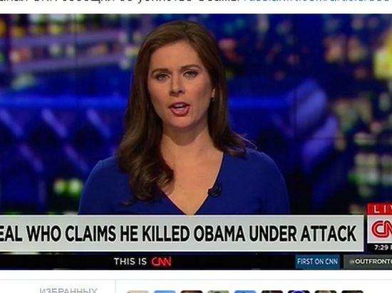 Телеканал CNN пустил титр о том, что морской пехотинец застрелил Обаму