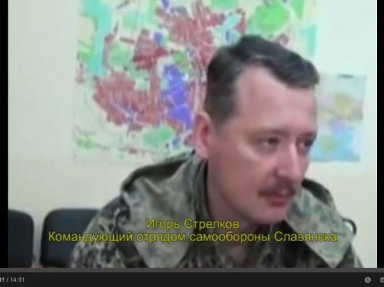 Стрелков: Донецк вскоре может быть окружен украинской армией