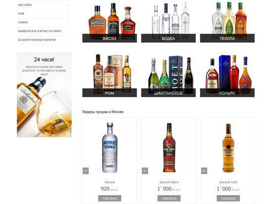 Бутылка.ру: Правительство может разрешить онлайн-продажи алкоголя