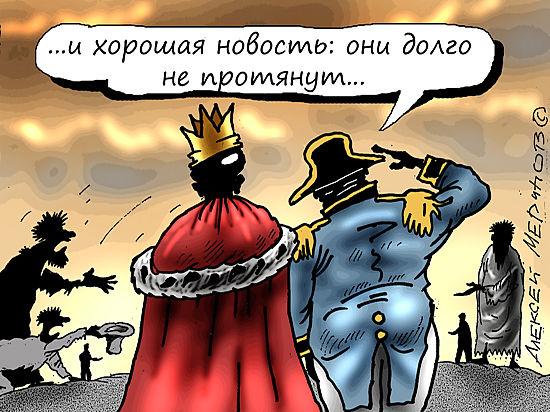 Россия, вперед! Ногами
