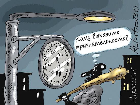 Госдума вернула зимнее время. Его восстановят 26 октября