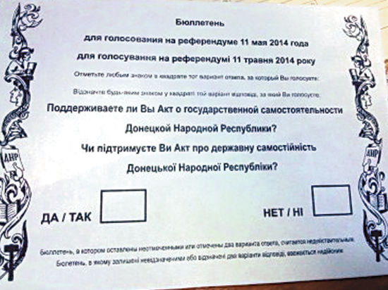Поможет ли проведение референдума жителям юго-востока Украины?