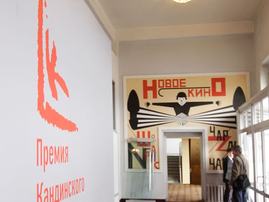 Объявлен шорт-лист номинантов на премию Кандинского