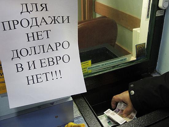 Московские обменники прекращают продажу долларов и евро