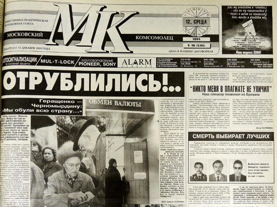 «Черные» дни и годы российского рубля