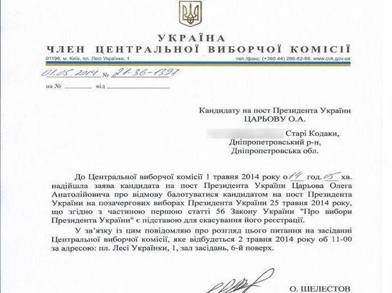 Олег Царев: