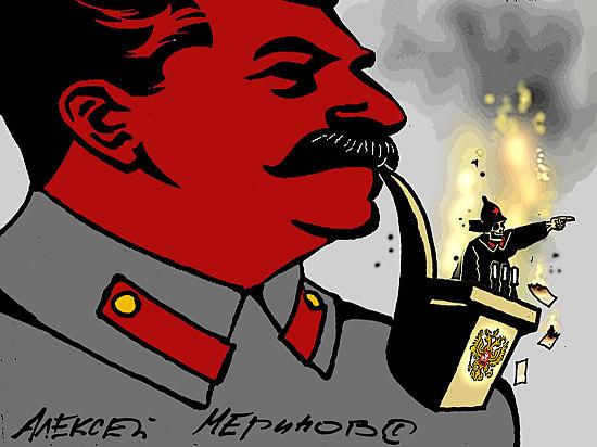 Запретить Иосифа Сталина