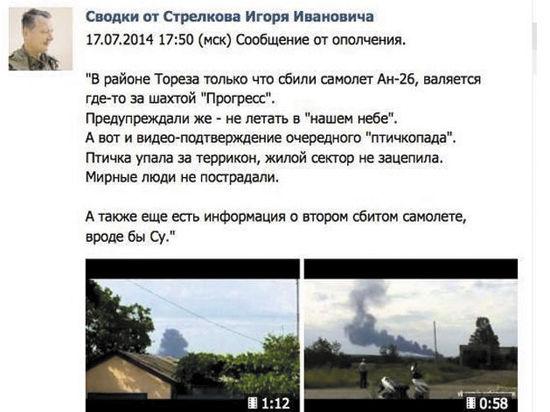 Сообщение Стрелкова о «сбитом Ан-26, упавшем  за терриконы», оказалось подделкой