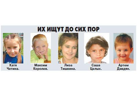 Дети пропавшие без вести
