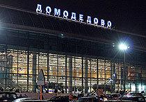 Аэропорт домодедово вакансии 2012 год свежие как дать объявление в слободу