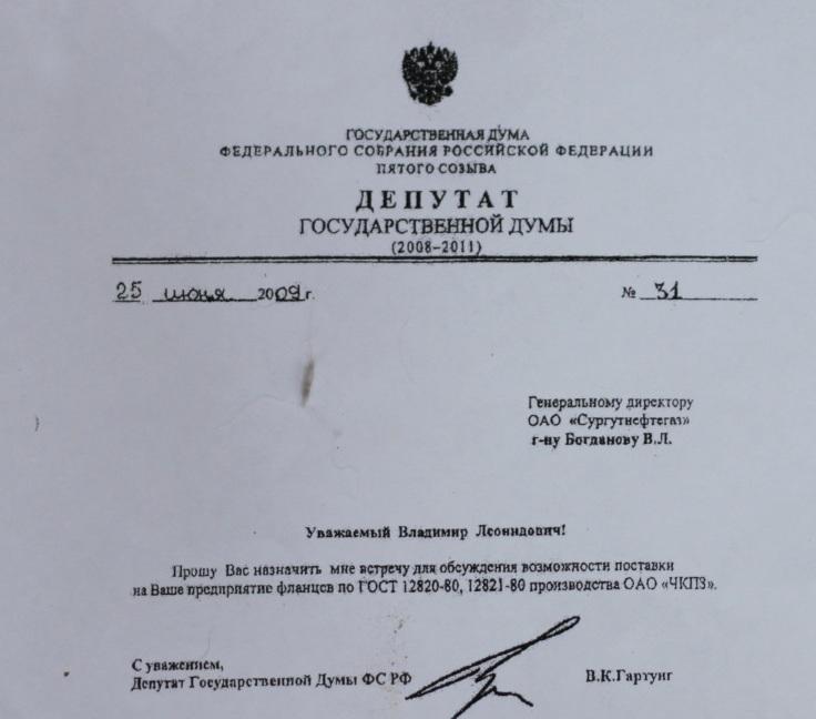 коллективный договор сургутнефтегаз 2016