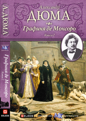 Картинки по запросу графиня де монсоро книга